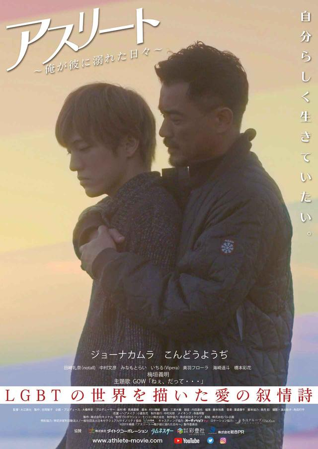 画像6: (C)2019映画「アスリート~俺が彼に溺れた日々~」製作委員会