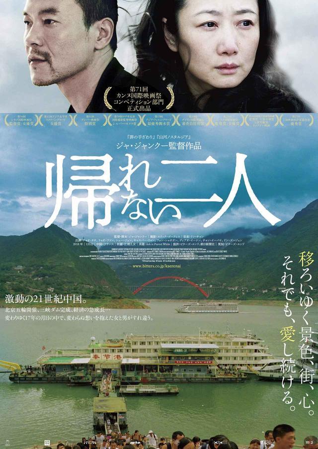 画像7: (C)2018 Xstream Pictures (Beijing) - MK Productions - ARTE France All rights reserved