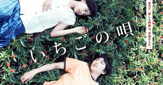画像: 映画『いちごの唄』公式サイト 7.5(Fri)新宿ピカデリー他全国ロードショー