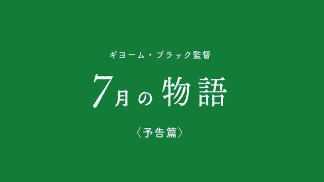 画像: ギヨーム・ブラック監督『7月の物語』予告 youtu.be