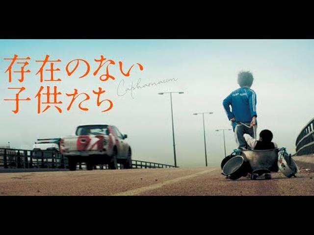 画像: 7月公開『存在のない子供たち』30秒予告 youtu.be