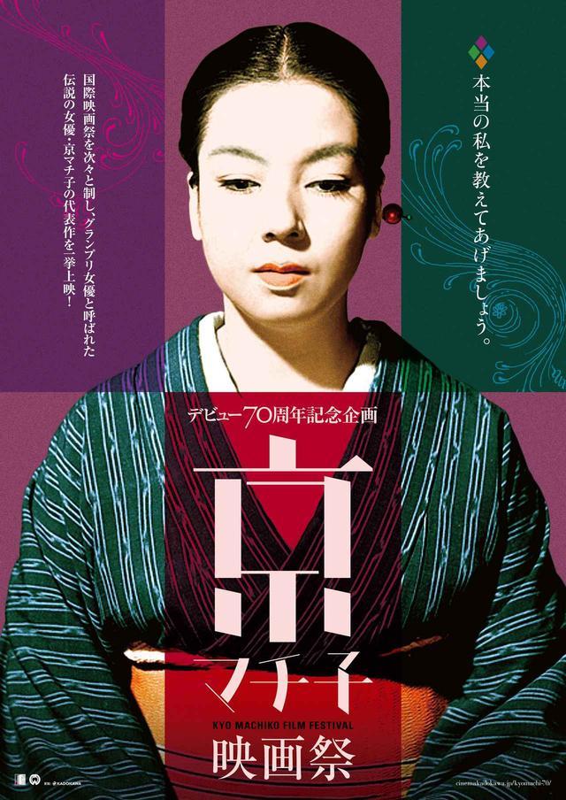 画像: 京マチ子さんを追悼!『羅生門』『雨月物語』『地獄門』などに加え、新たに市川崑監督の『穴』も追加した「京マチ子映画祭」が開催!
