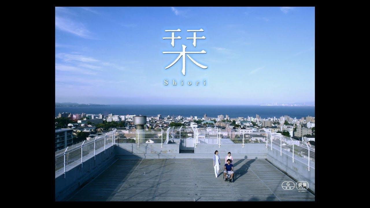画像: 映画「栞」予告編 / 2018年10月26日(金)全国ロードショー youtu.be