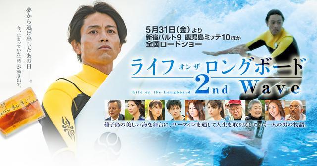 画像: 映画『ライフ・オン・ザ・ロングボード2nd Wave』公式サイト  5月31日(金)より新宿バルト9、鹿児島ミッテ10ほか全国ロードショー