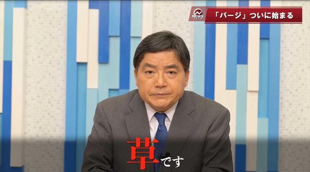 画像: ニュースを伝えるアナウンサー牧原俊幸