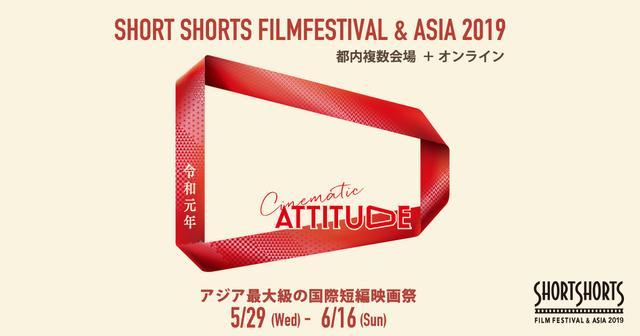画像: ショートショート フィルムフェスティバル & アジア2019 (SSFF & ASIA 2019 / ショートショート 2019)
