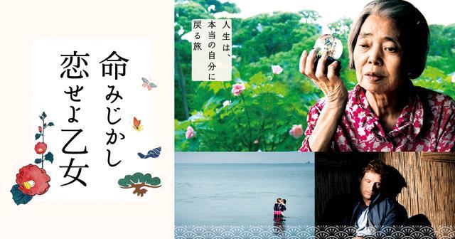 画像: 映画『命みじかし、恋せよ乙女』公式サイト