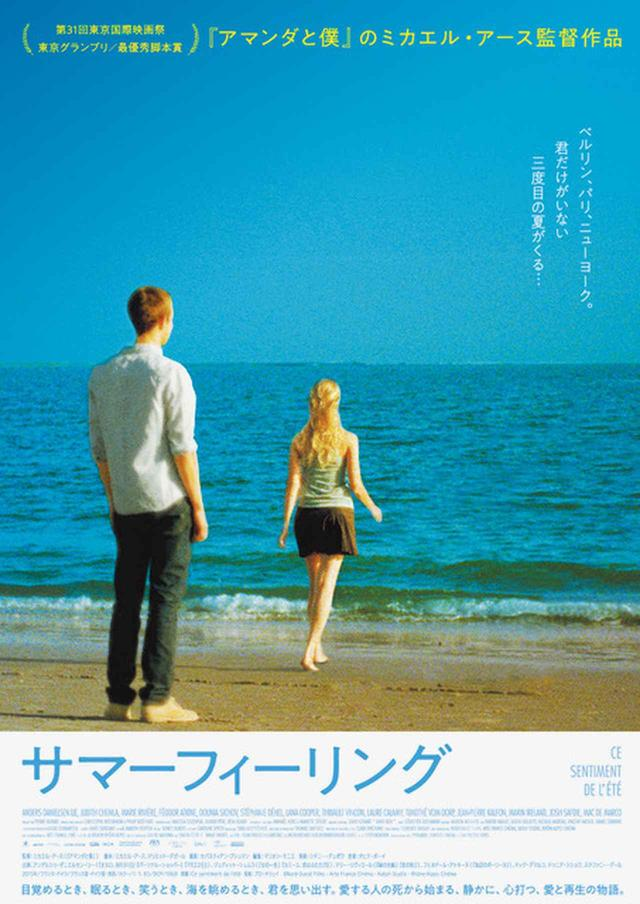 画像: 東京国際映画祭東京グランプリと最優秀脚本賞をW受賞した 『アマンダと僕』のミカエル・アース監督長編第2作品