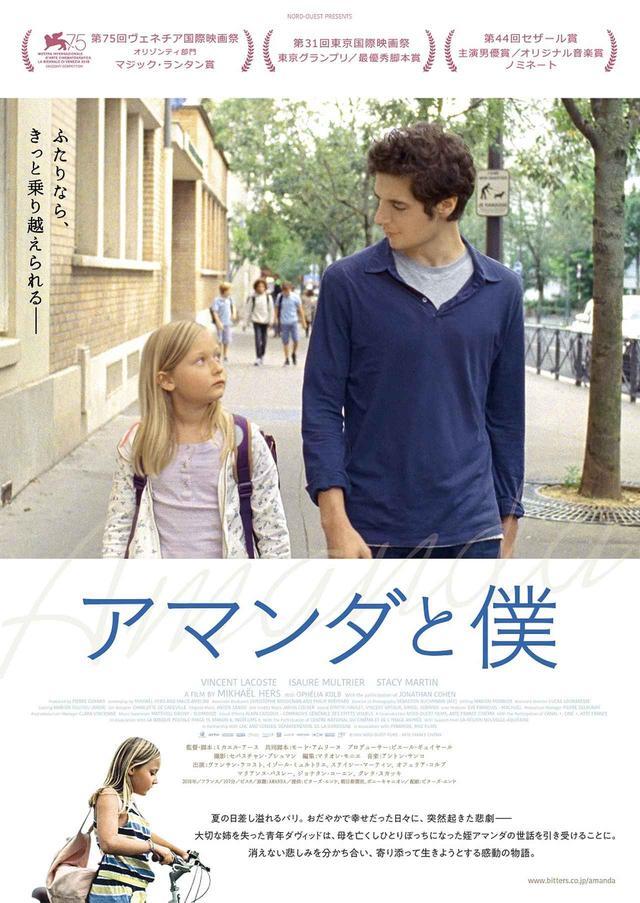 画像: ©2018 NORD-OUEST FILMS–ARTE FRANCE CINÉMA bitters.co.jp/amanda/