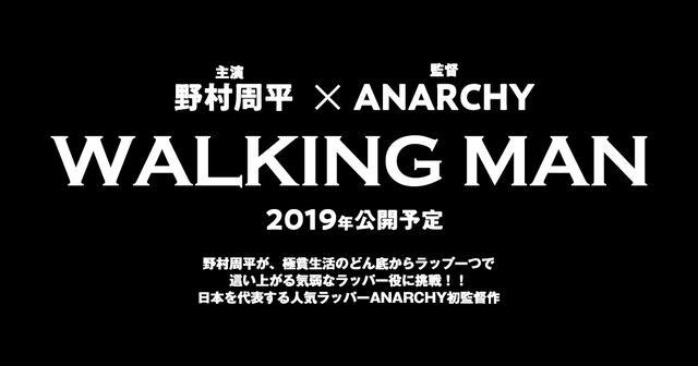 画像: 映画『WALKING MAN』オフィシャルサイト