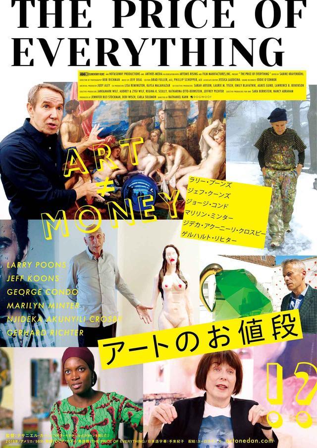 """画像1: 予告!1作100億を超えたジェフ・クーンズ!世界の美術市場の真実""""アートとお金の関係""""に迫るドキュメンタリー『アートのお値段』前澤社長のバスキア作、落札の瞬間も!"""