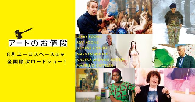 画像: 映画『アートのお値段』公式サイト