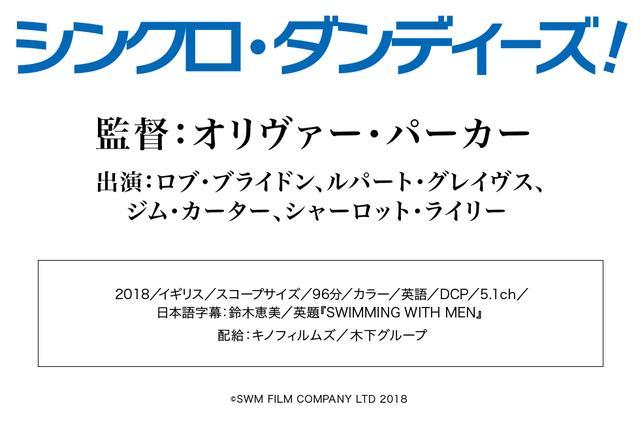 画像: 映画『シンクロ・ダンディーズ!』公式サイト