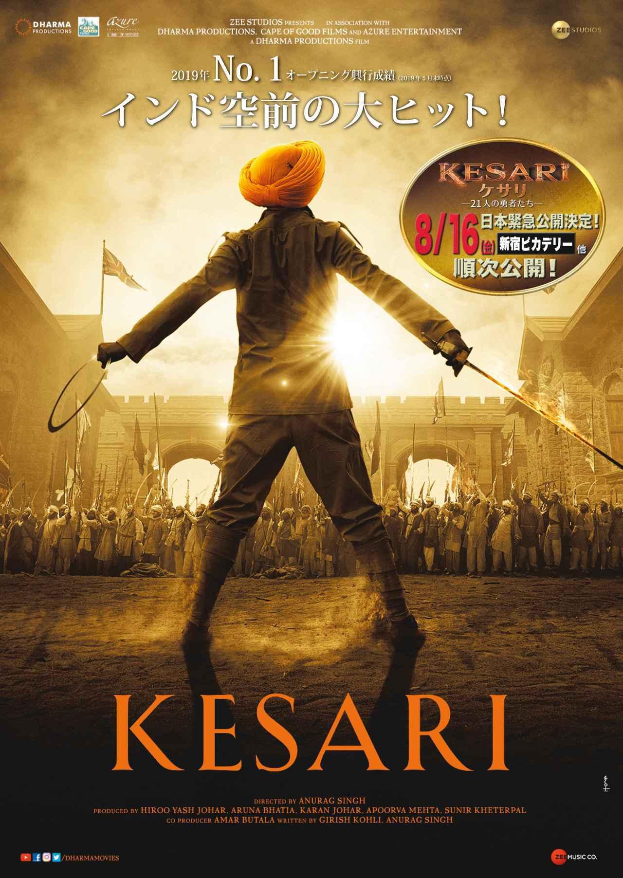 画像: 緊急公開決定!21人 VS 10,000人-映画史上最も過酷な死闘が始まる―!全印(インド)熱狂&感動のスペクタクル超大作『KESARI/ケサリ 21人の勇者たち』