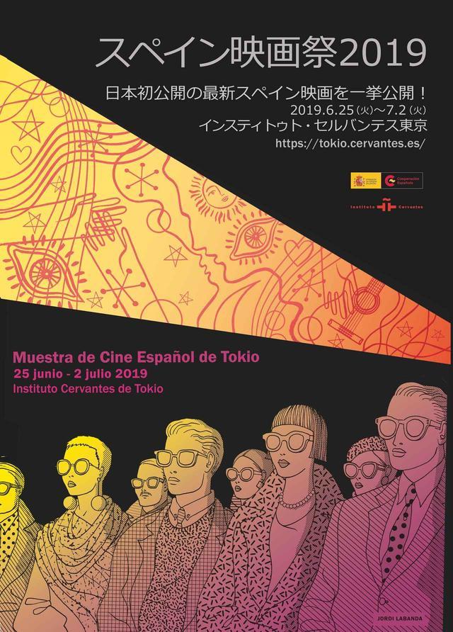 画像1: ゴヤ賞、サン・セバスチャン国際映画祭受賞作などのスペインを代表する最新作が無料!気鋭のイサキ・ラクエスタ監督と河瀬直美監督の書簡ドキュメンタリーなども--