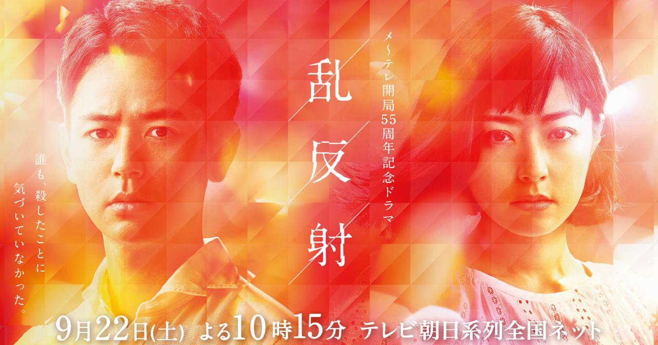 画像: メ~テレ開局55周年記念ドラマ「乱反射」 - 名古屋テレビ【メ~テレ】