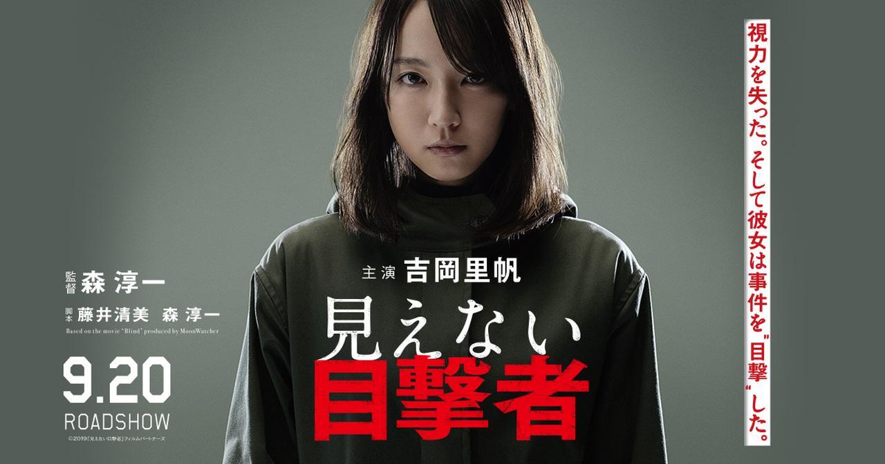 画像: 映画『見えない目撃者』公式サイト   2019年9月20日(金) 全国公開
