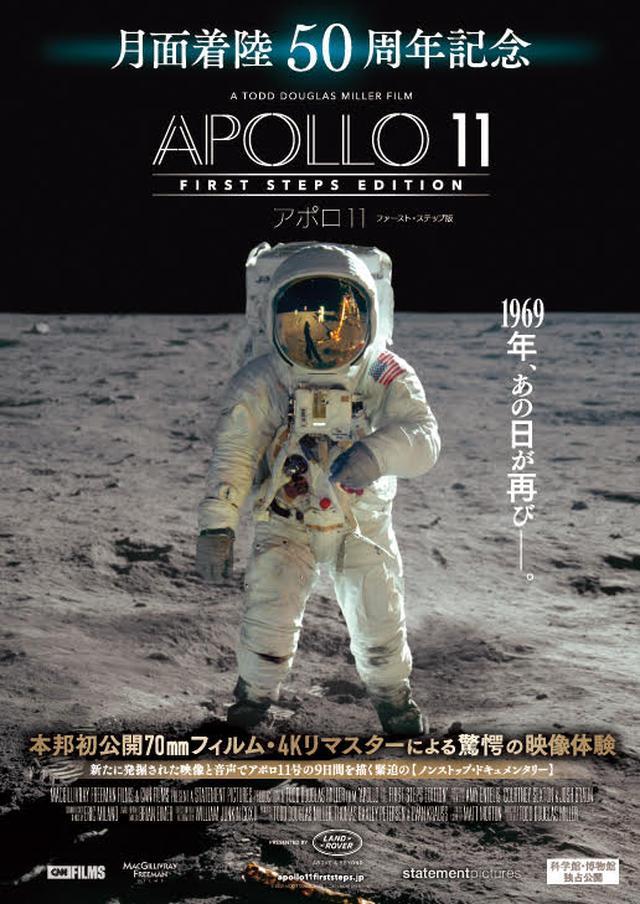画像1: 誰も目にしていない70㎜フィルムのアーカイブ映像を発掘!アポロ11号の月面着陸9日間を描く緊迫のドキュメンタリー『アポロ11:ファースト・ステップ版』