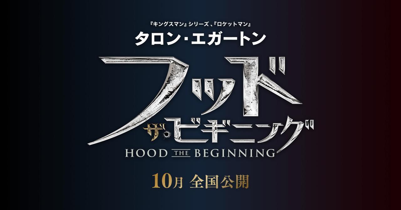 画像: 映画『フッド:ザ・ビギニング』公式サイト 10月全国公開