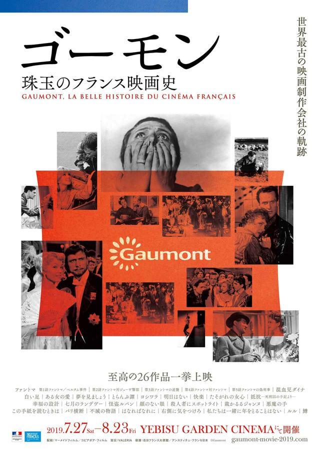 画像: 上映機会の少ない、時代もジャンルも異なる巨匠たちの傑作セレクションの特集上映「ゴーモン 珠⽟のフランス映画史」⾄⾼の26作品⼀挙上映!