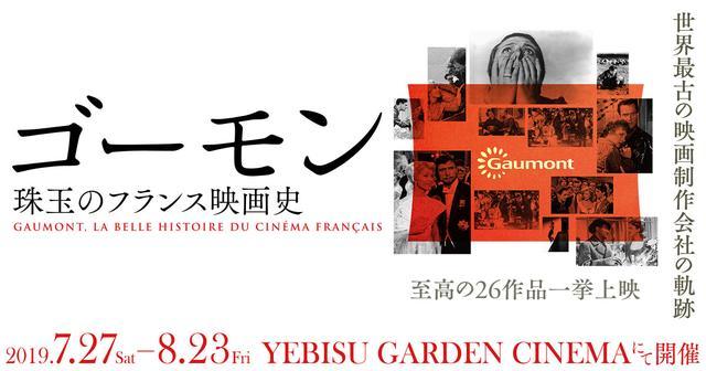 画像: 『ゴーモン 珠玉のフランス映画史』公式サイト