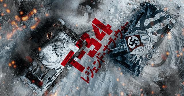 画像: 映画『T-34 レジェンド・オブ・ウォー』オフィシャルサイト