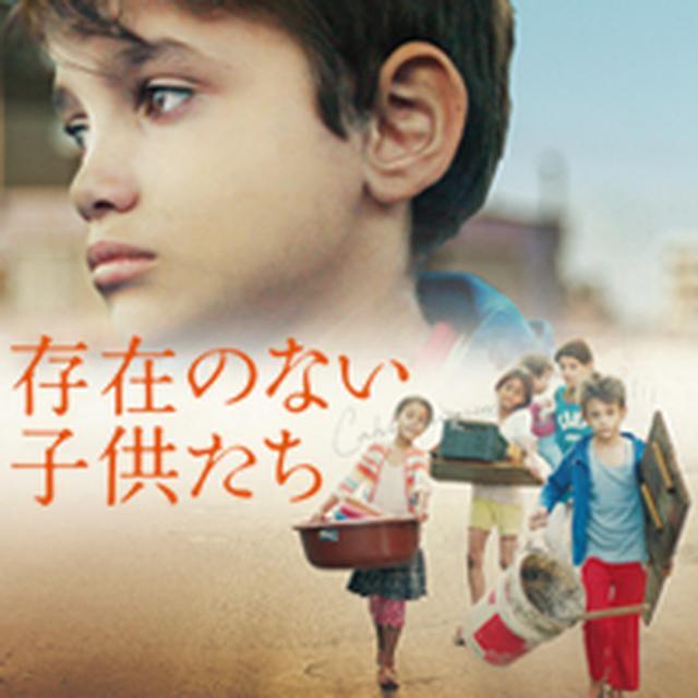 画像: 映画「存在のない子供たち」
