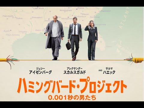 画像: 映画『ハミングバード・プロジェクト 0.001秒の男たち』9/27(金)公開/本予告90秒 youtu.be