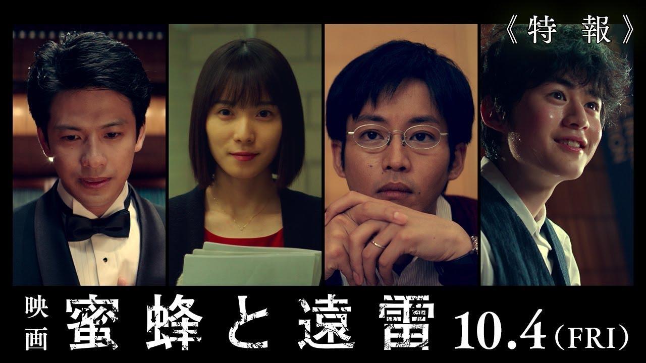 画像: 映画『蜜蜂と遠雷』特報【10月4日(金)公開】 youtu.be