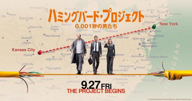 画像: 映画『ハミングバード・プロジェクト 0.001秒の男たち』公式サイト