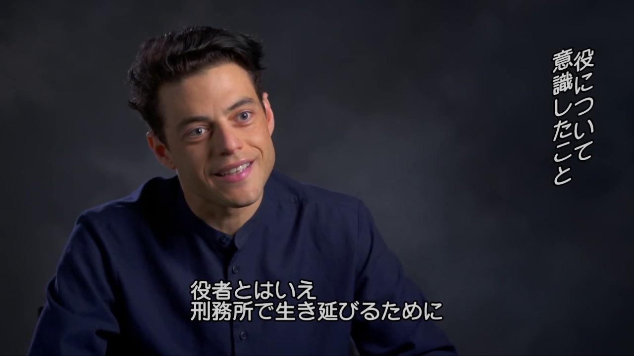 画像: オスカー俳優ラミ・マレックが語る-映画『パピヨン』動画インタビュー映像 youtu.be