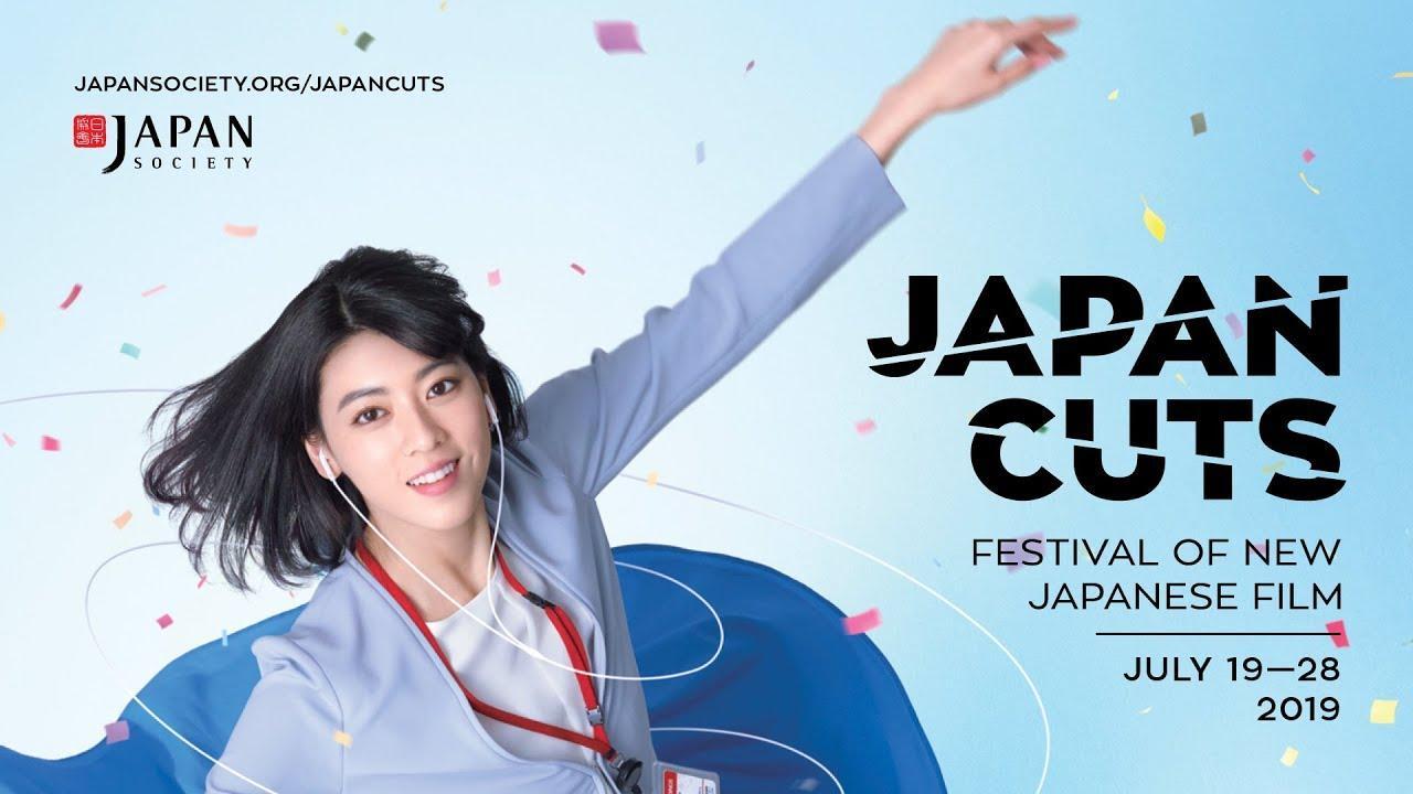 画像: JAPAN CUTS 2019 youtu.be