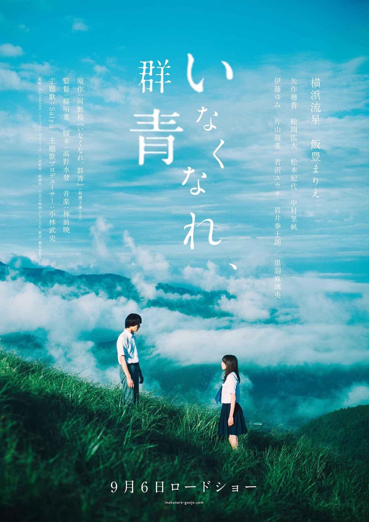 画像1: (C)河野裕/新潮社 (C) 2019映画「いなくなれ、群青」製作委員会