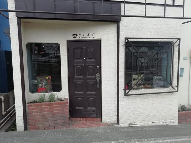 画像2: 古いスナックを改築-映画上映が出来るカフェ&バー「キノコヤ」オープン!地元に密着しながら映画を中心とした様々なカルチャーを紹介!