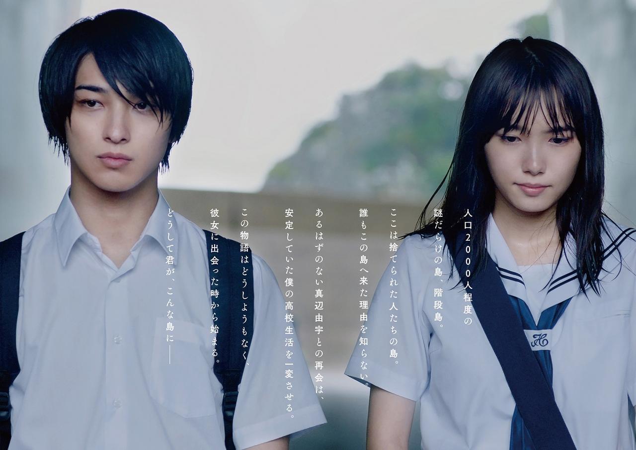 画像2: (C)河野裕/新潮社 (C) 2019映画「いなくなれ、群青」製作委員会