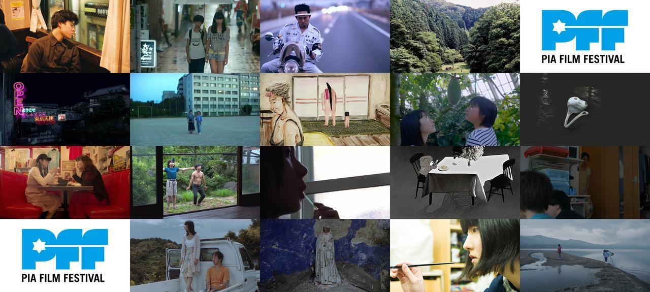 画像: 発表!2019年「PFFアワード」!「第41回ぴあフィルムフェスティバル」コンペティション部門に選ばれた18作品!