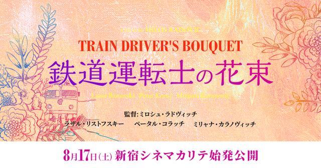画像: 映画『鉄道運転士の花束』公式サイト | 8/17(土)新宿シネマカリテ始発公開!
