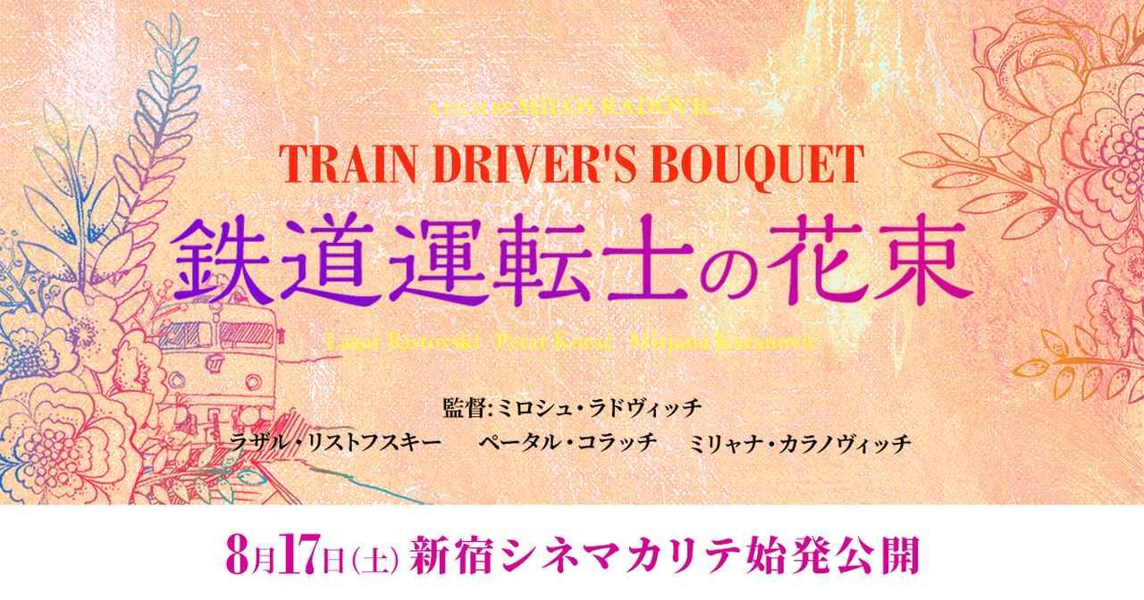 画像: 映画『鉄道運転士の花束』公式サイト   8/17(土)新宿シネマカリテ始発公開!