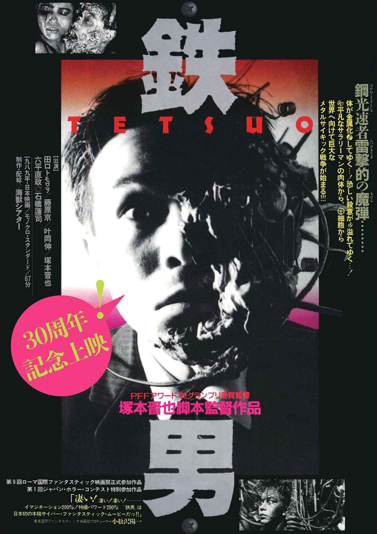 画像1: ©️SHINYA TSUKAMOTO/KAIJYU THEATER