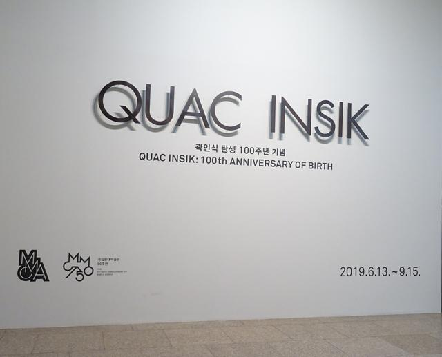 "画像1: ""100th Anniversary of Birth: Quac Insik"" June 13 – September 15, 2019 / MMCA Gwacheon October 15 – December 25, 2019 / Daegu Art Museum 「破壊と接続」<生誕100年郭仁植展より>   Ueda Yuzo 上田雄三"