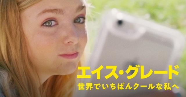 画像: 映画『エイス・グレード』公式サイト|9月20日(金)ロードショー