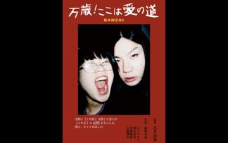 画像: 田辺・弁慶映画祭セレクション2019   テアトル新宿