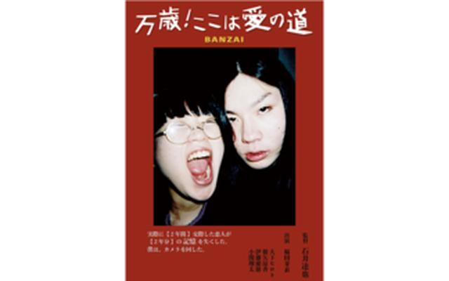 画像: 田辺・弁慶映画祭セレクション2019 | テアトル新宿