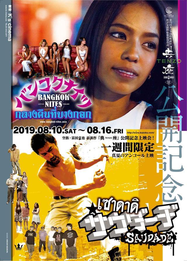 画像: 富田克也監督の過去作『サウダーヂ』『バンコクナイツ』 アンコール上映ビジュアル