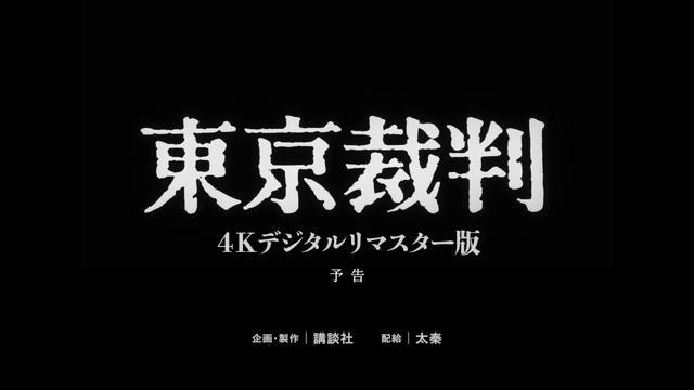 画像: 日本映画史上に残るドキュメンタリーの傑作『東京裁判』4Kデジタルリマスター版予告 youtu.be