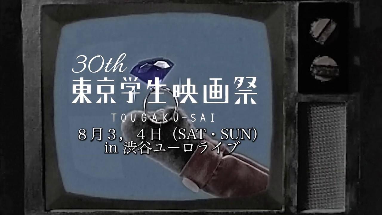 画像: 【第30回東京学生映画祭】30秒予告 youtu.be