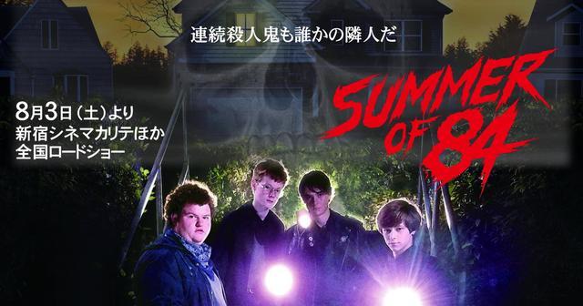 画像: 映画『Summer of 84(サマー・オブ・84)』オフィシャルサイト