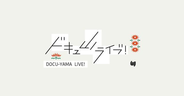 画像: ドキュ山LIVE!