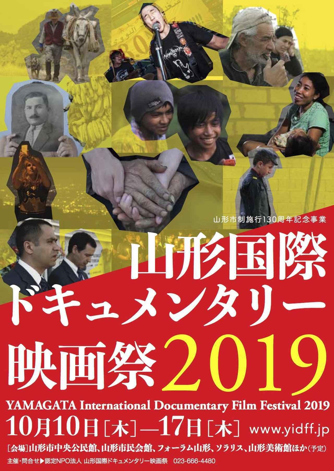 画像: 世界が注目!「山形国際ドキュメンタリー映画祭2019」123の国と地域から応募された1,428本から選ばれたコンペティション15作品を発表!