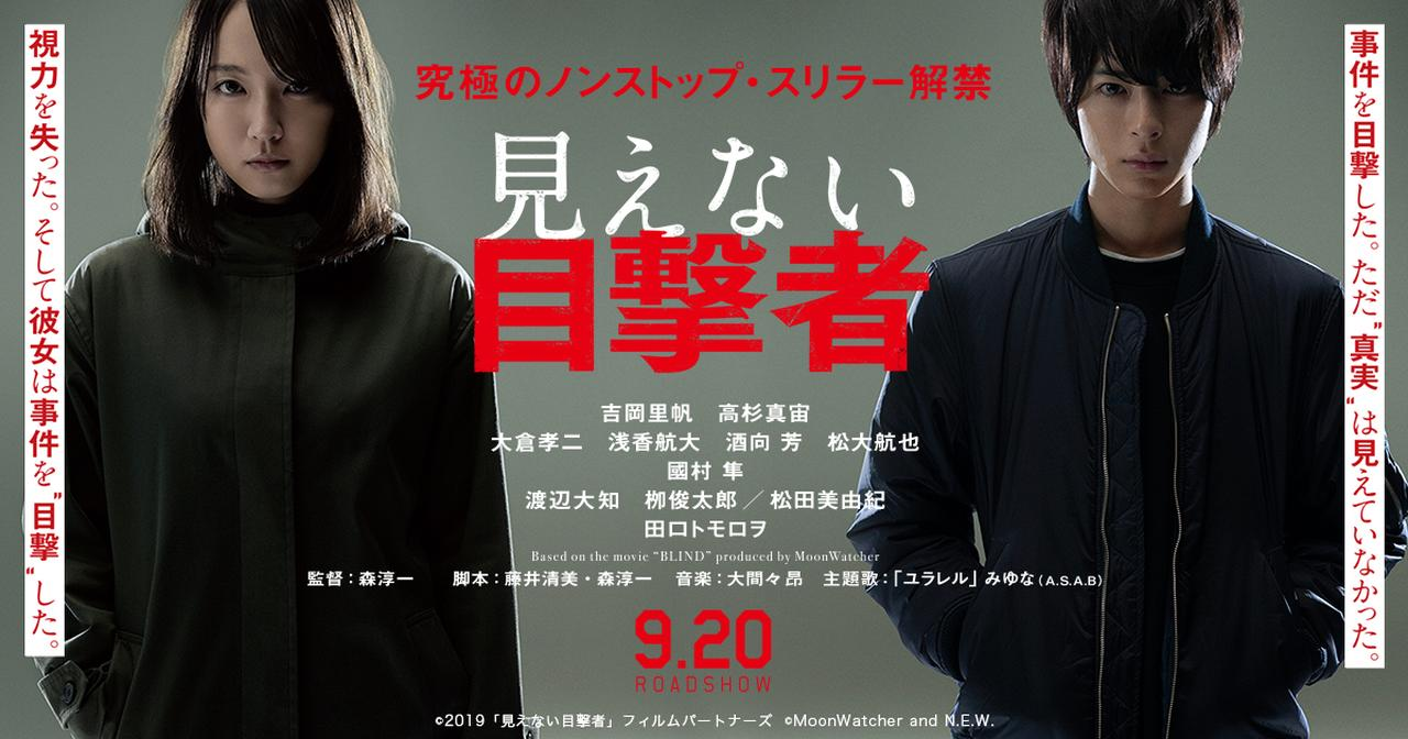画像: 映画『見えない目撃者』公式サイト | 2019年9月20日(金) 全国公開